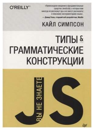 """Книга Питер Симпсон Кайл """"Вы не знаете JS. Типы и грамматические конструкции"""""""