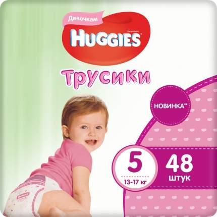Подгузники-трусики Huggies для девочек 5 (13-17 кг), 48 шт.