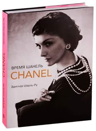 Книга Слово Шарль-Ру Э. «Время Шанель»