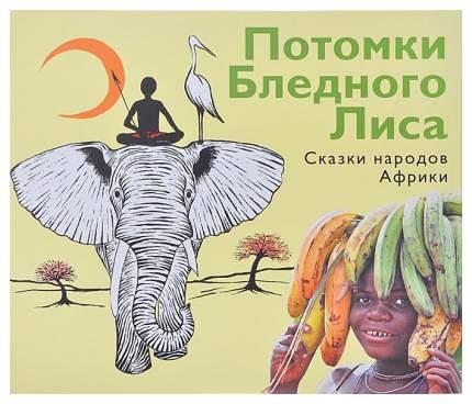 Книга ДЕТГИЗ. Потомки Бледного Лиса. Сказки народов Африки