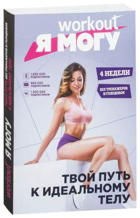 Книга «Workout. Я Могу. Твой путь к идеальному телу. Без тренажеров и голодовок»