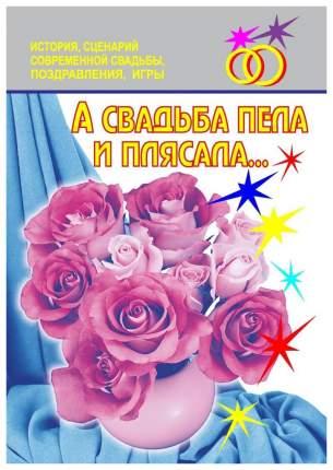 Книга А свадьба пела и плясала… История, сценарии современной свадьбы, поздравления, иг...