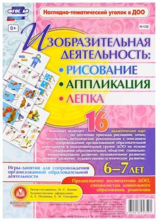 Изобразительная деятельность 6-7 лет: 16 дидактических карт