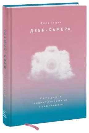 Книга МИФ Творчество. Дзен-камера. Шесть уроков творческого развития и осознанности