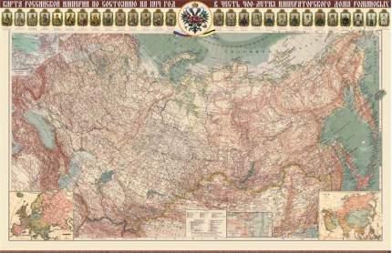 Карта Российской Империи(сост. на 1914г).К 400-летию Дома Романовых