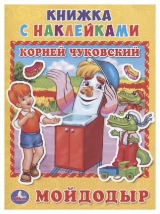 Мойдодыр к. Чуковский (Книжка С наклейками А5)