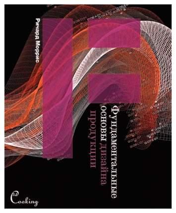 Книга Фундаментальные основы дизайна продукции, Ричард Моррис