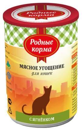 Консервы для кошек Родные корма Мясное угощение, с ягненком, 12шт по 340г