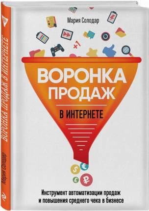 Книга Воронка продаж В Интернете. Инструмент Автоматизации продаж и повышения Среднего ...