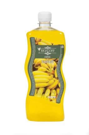 Сироп Вкусоff банан 1 л