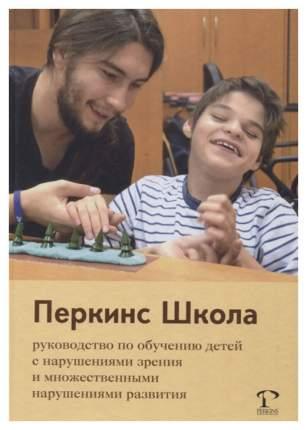 Теревинф перкинс Школа: Руководство по Обучению Детей С нарушениями Зрения и Множественным