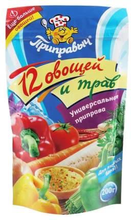 Приправа  универсальная  Приправыч 12 овощей и трав 200 г