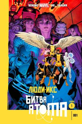 Комикс Комикс Люди Икс: Битва Атома
