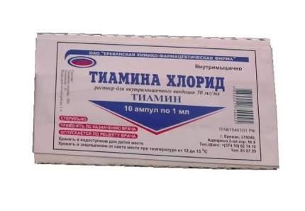 Тиамина хлорид раствор 5% 1 мл 10 шт. Ереванская ХФФ