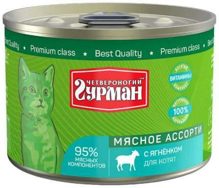 Консервы для котят Четвероногий Гурман Мясное ассорти, ягненок, 190г