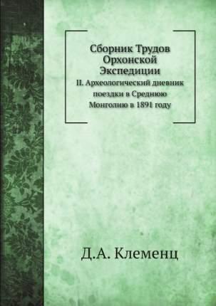 Сборник трудов Орхонской Экспедиции, Ii, Археологический Дневник поездки В Среднюю Монголи