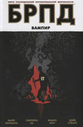 Графический роман БРПД, Вампир
