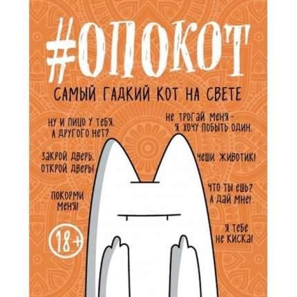 #опокот, Самый гадкий кот на свете