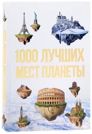 Книга 1000 лучших Мест планеты, которые Нужно Увидеть За Свою Жизнь