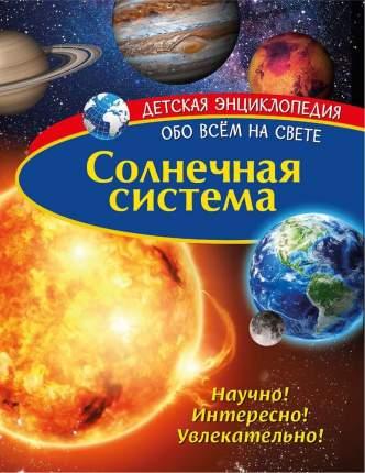 Детская Энциклопедия. Солнечная Система. Nd Play книга