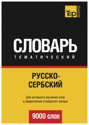 Словарь T&P Books Publishing «Русско-сербский тематический словарь. 9000 слов»