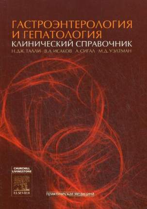 Книга Гастроэнтерология и Гепатология: клинический Справочник