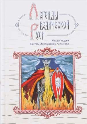 Книга Легенды Ведической Руси