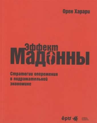 Книга Эффект Мадонны. Стратегии Опережения В подражательной Экономике