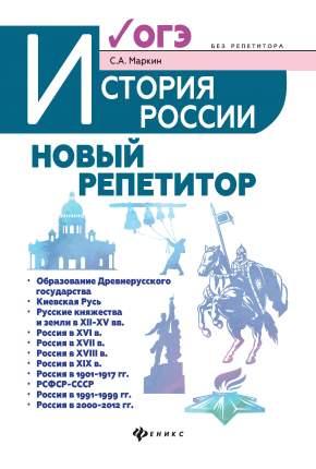 История России: новый репетитор для подготовки к ОГЭ