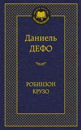 Книга Робинзон крузо: Роман