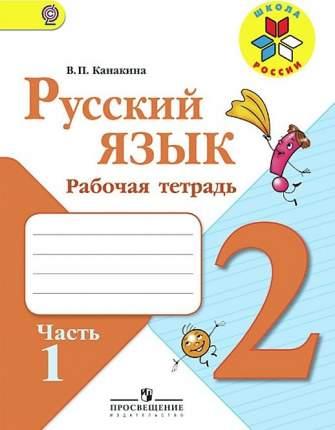 Канакина, Русский Язык, Рабочая тетрадь, 2 класс В 2-Х Ч.Ч, 1 Шкр