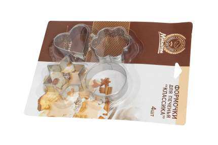 Набор формочек для печенья MARMITON Классика