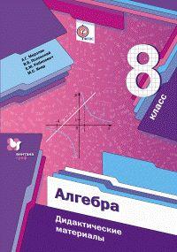 Мерзляк, Алгебра, 8 кл, Дидактические Материалы (Фгос)
