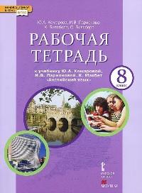 Комарова, Английский Язык, 8 класс Рабочая тетрадь (Фгос)