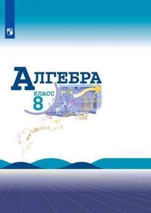 Макарычев, Алгебра 8 класс, Учебник,