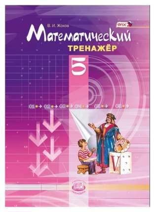 Математический тренажер. 5 класс. пособие для Учителей и Учащихся