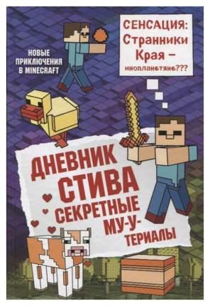 Графический роман Дневник Стива. Книга 6, Секретные МУ-Утериалы