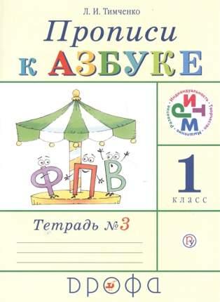 Тимченко, прописи к Азбуке, Р т, В 4-Х Ч.Ч.3, Ритм (Фгос)