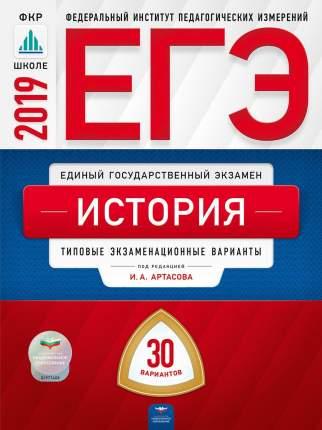 ОГЭ-2019, История, 30 вариантов, Типовые экзаменационные варианты /Артасов ФИПИ