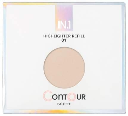 Сменный блок хайлайтера N.1 Contour Palette Highlighter Refill 01