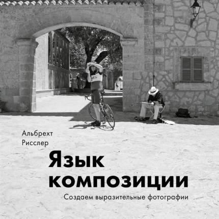 Книга Язык композиции, Создаем выразительные фотографии