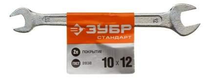 Рожковый ключ Зубр 27115-10-12