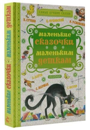 Книга Маленькие Сказочки Маленьким Деткам