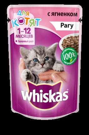 Влажный корм для котят Whiskas рагу с ягненком, 24 шт, 85г