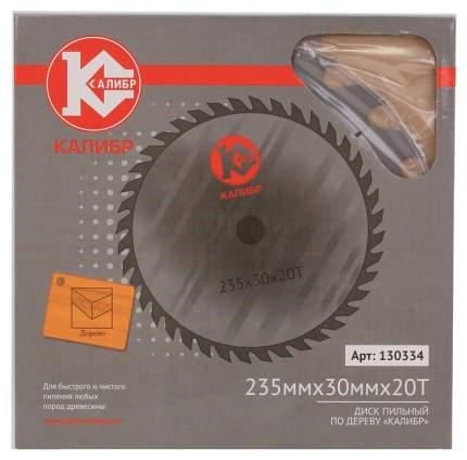 Пильный диск Калибр 235х30х20z 26638