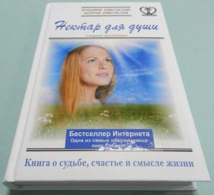 Нектар для души, Книга о судьбе, счастье и смысле жизни,