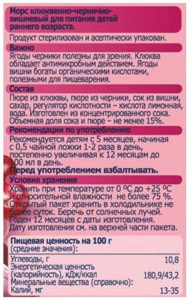 Морс ФрутоНяня Клюква с черникой и вишней с 5 мес 200 мл