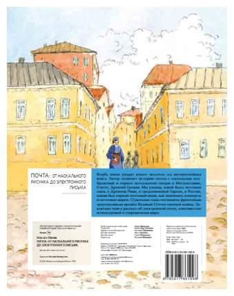 Книга настя и Никита пегов Михаил почта: От наскального Рисунка до Электронного письма