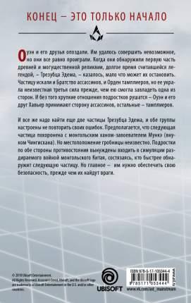 Assassin'S Creed, последние потомки: Гробница Хана (Книга)
