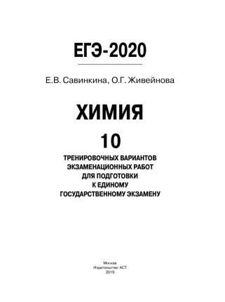 ЕГЭ-2020. Химия. 10 вариантов экзаменационных работ для подгот. к ЕГЭ.